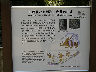 玄武洞3 (3)