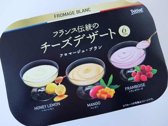 コストコ ◆ フロマージュ ブラン チーズデザート(Fromage Blanc) 6P 658円也 ◆