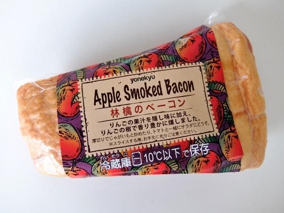 ヨネキュウ アップルベーコン 794円也   米久 yonekyu 林檎のベーコン (Apple Smoked Bacon)