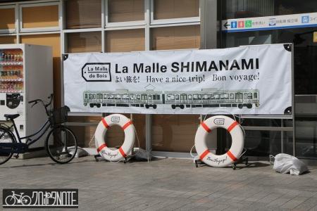 La Malle SHIMANAMI