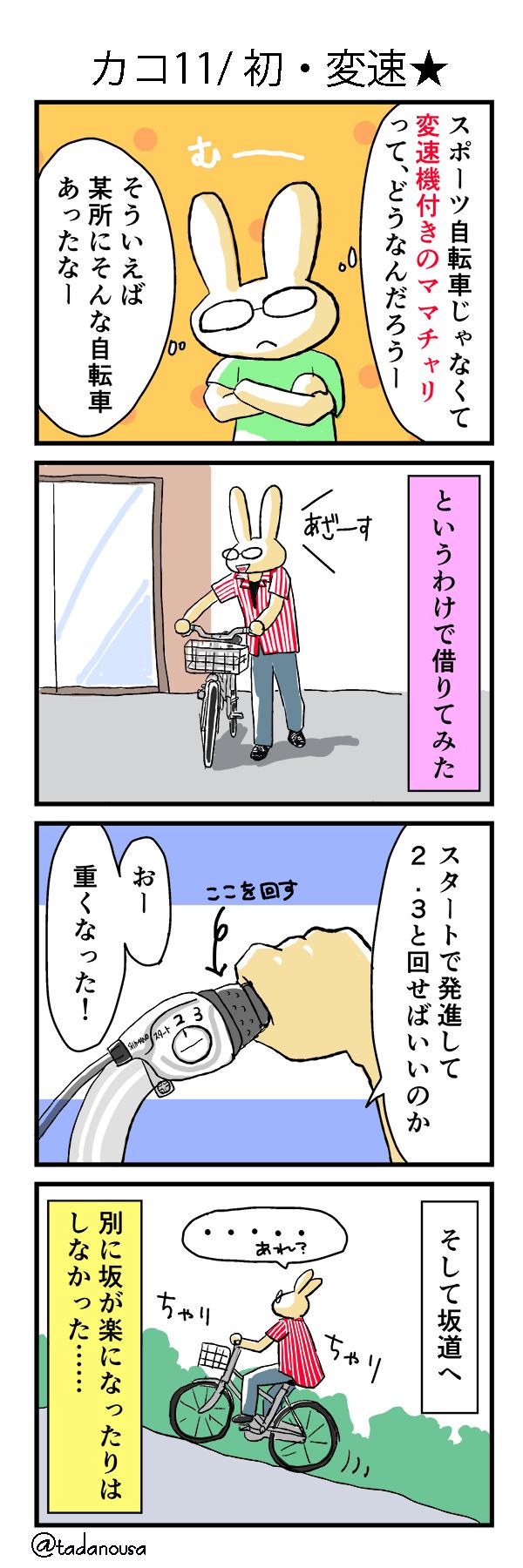 カコ011