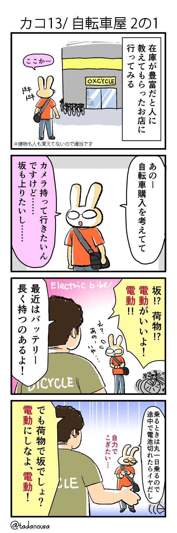 カコ013_1