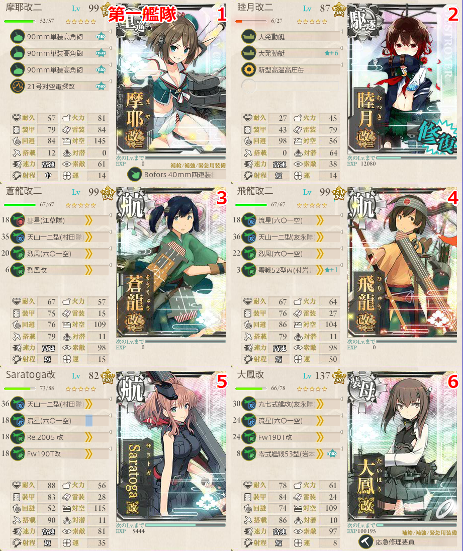 kancolle_201702_10.png