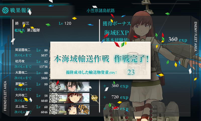 kancolle_201702_11.png