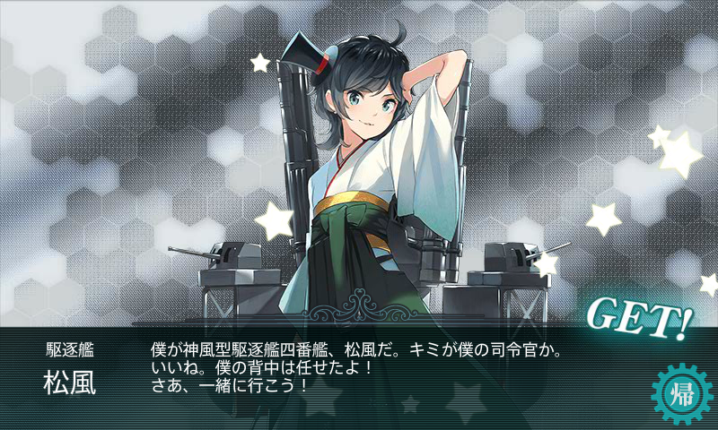 kancolle_201702_12.png