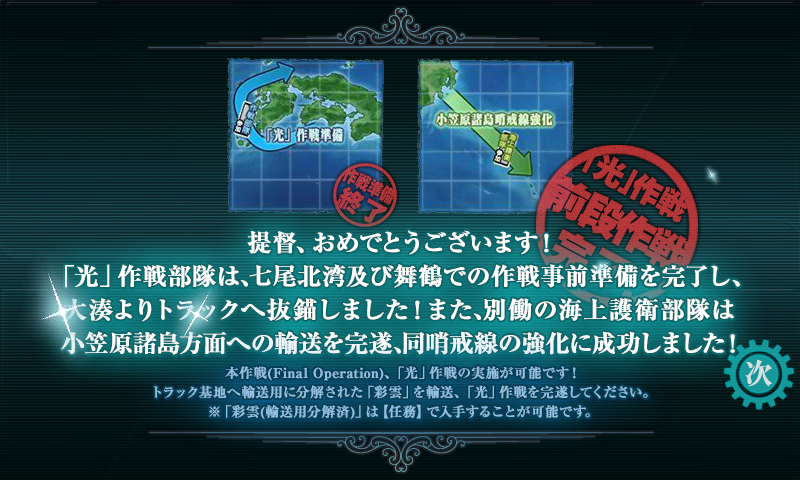 kancolle_201702_14.png