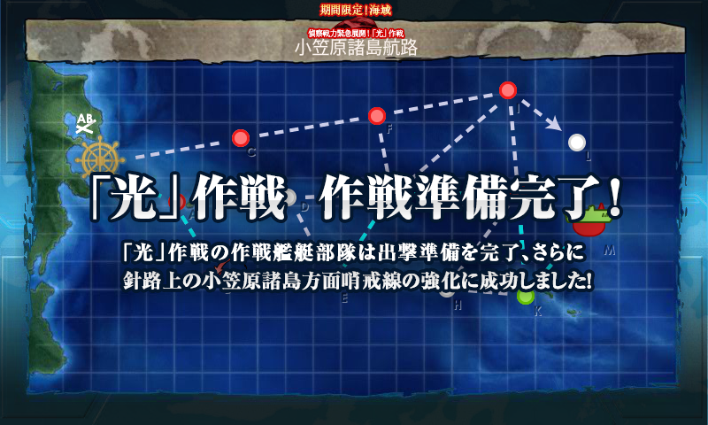 kancolle_201702_16.png