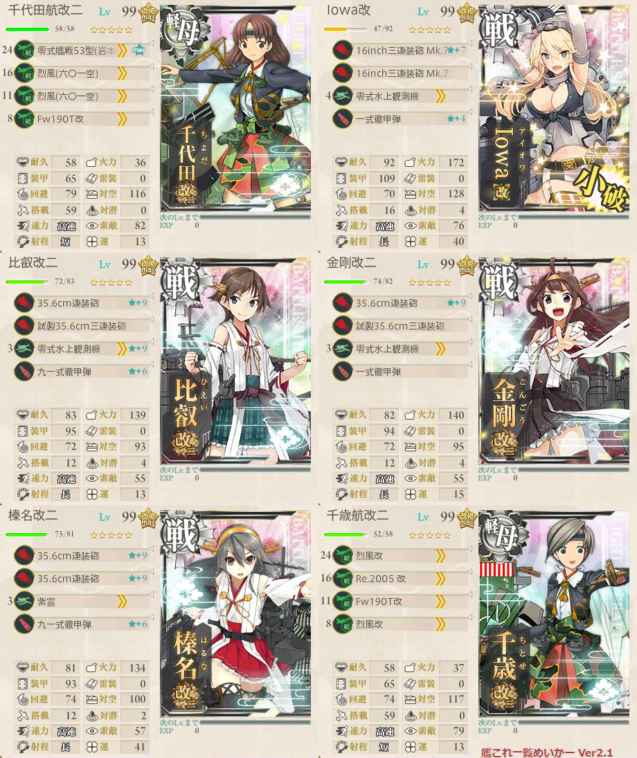 kancolle_201702_19.png
