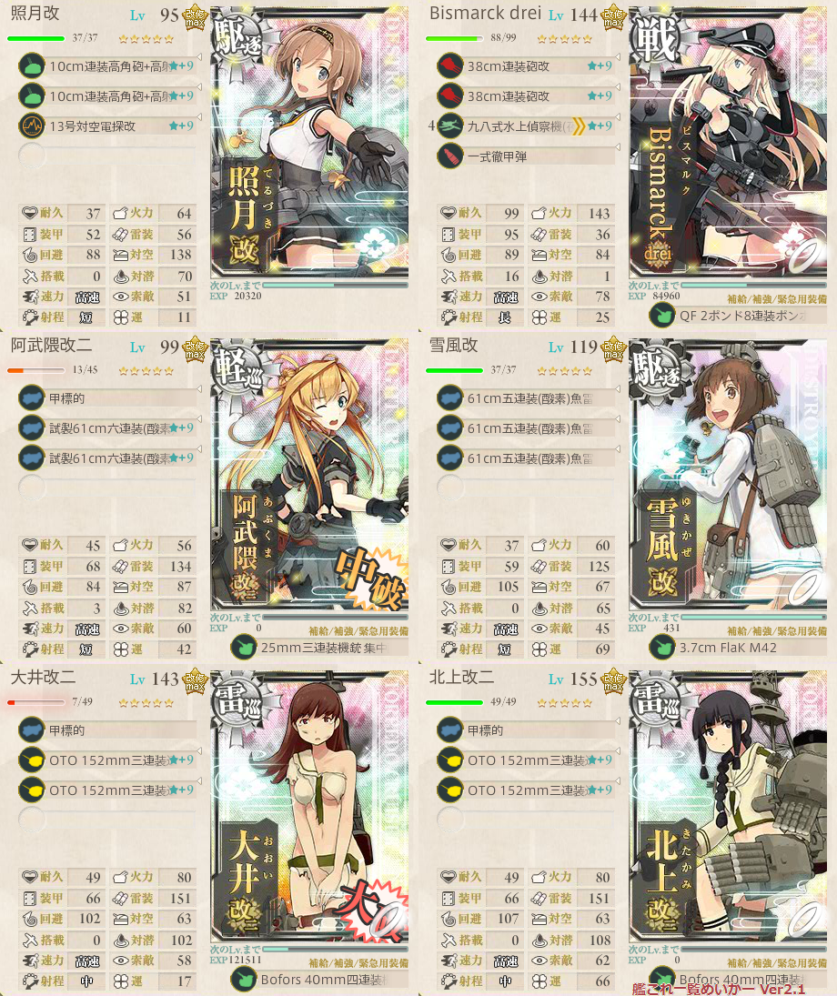 kancolle_201702_20.png