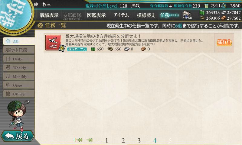 kancolle_201702_22.png