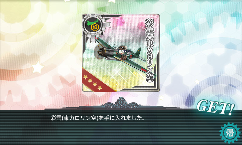 kancolle_201702_26.png