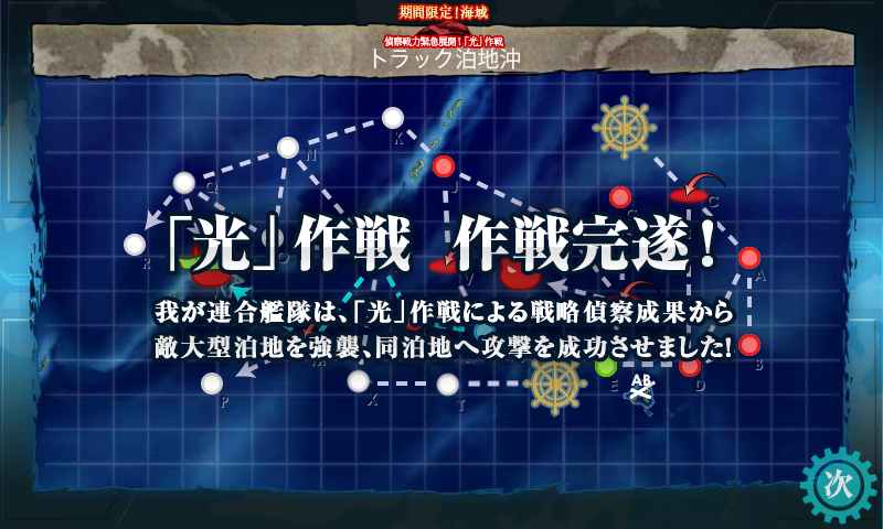 kancolle_201702_28.png