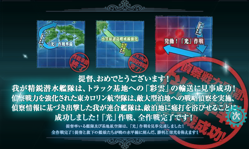 kancolle_201702_29.png