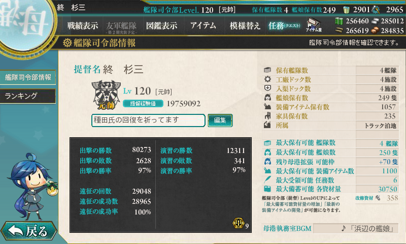 kancolle_201702_31.png