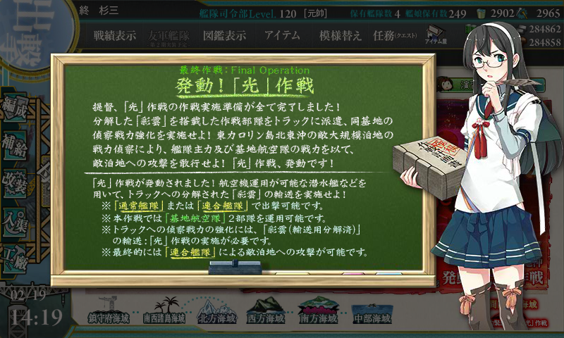 kancolle_201702_32.png