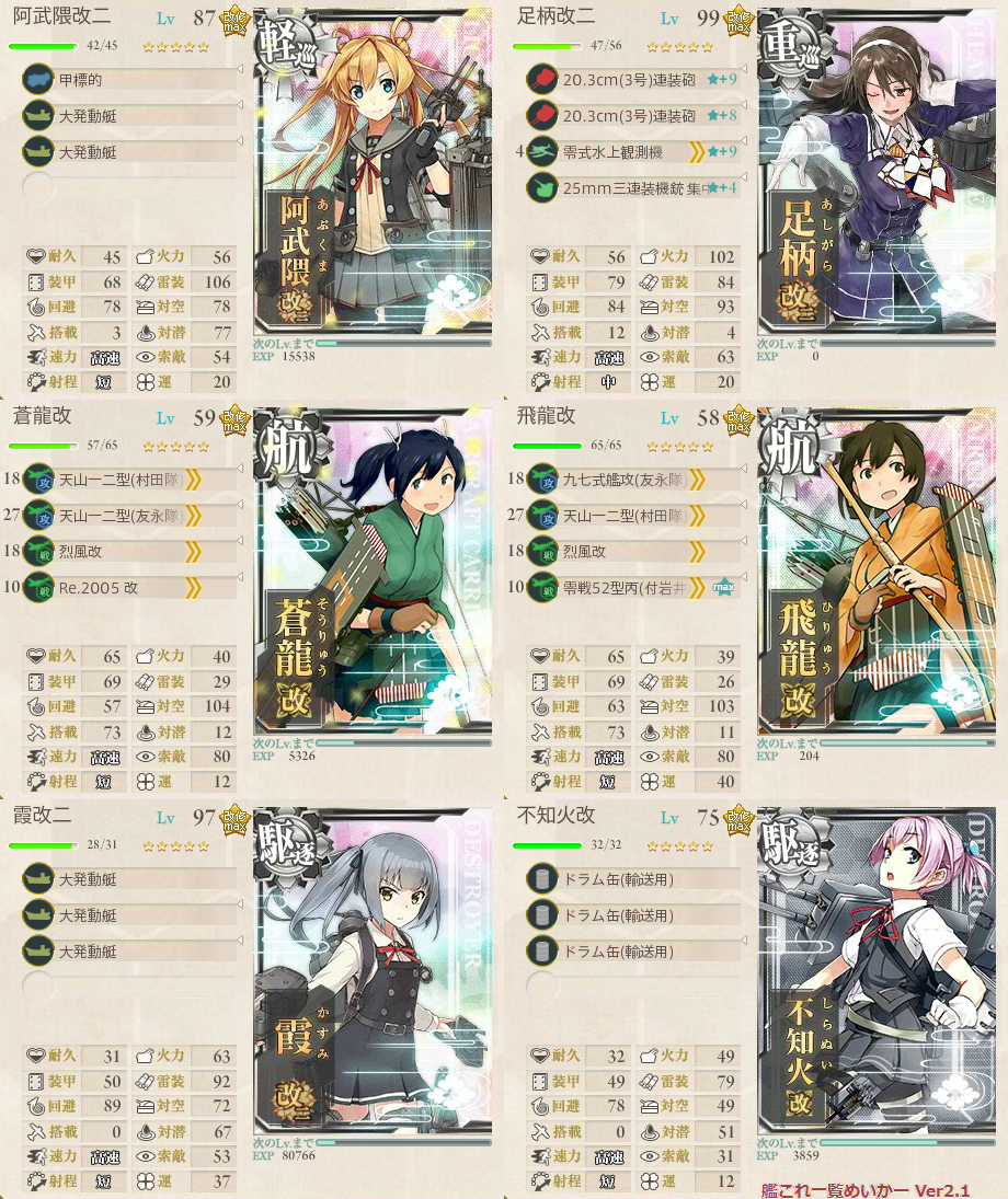 kancolle_20170504-10.png