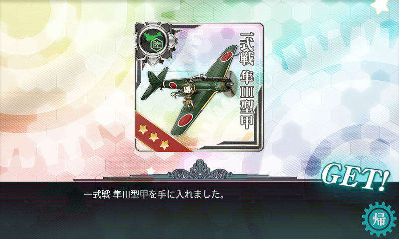 kancolle_20170504-17.png