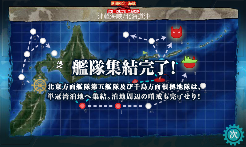 kancolle_20170504-19.png