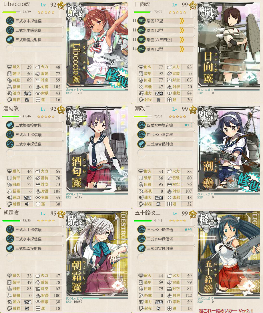 kancolle_20170504-2.png