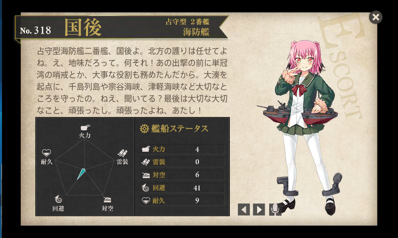 kancolle_20170504-21.png