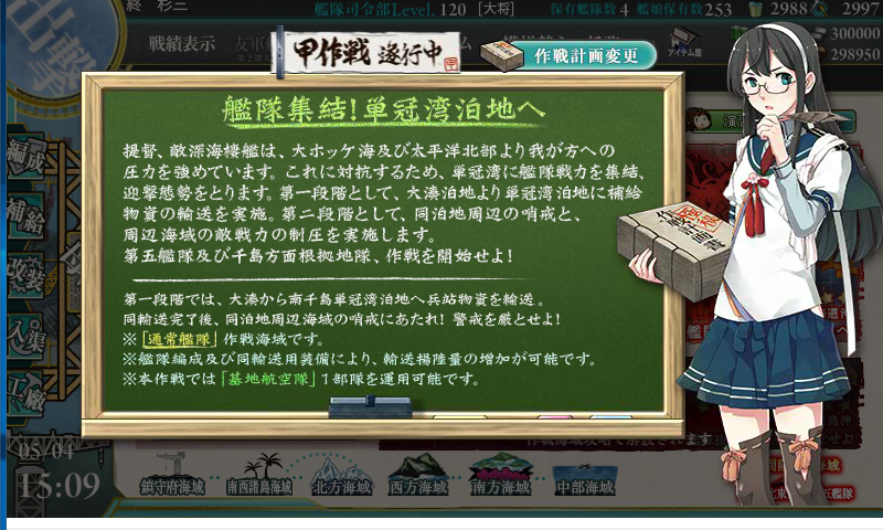 kancolle_20170504-9.png