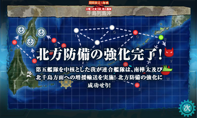 kancolle_20170506-12.png
