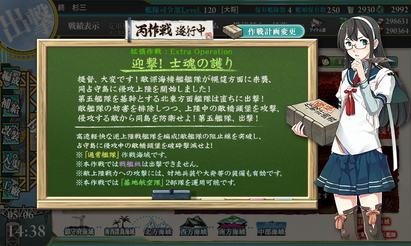 kancolle_20170506-17.png