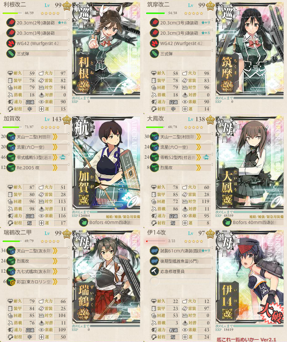 kancolle_20170506-18.png
