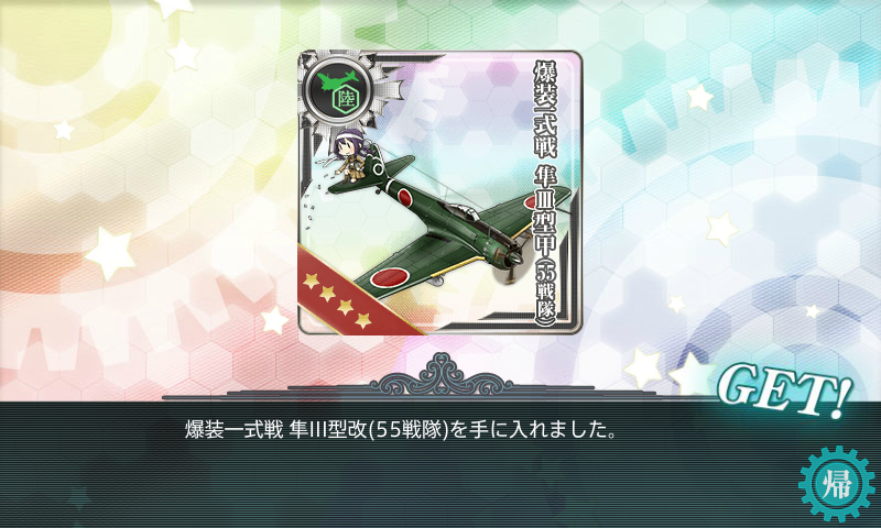 kancolle_20170506-22.png