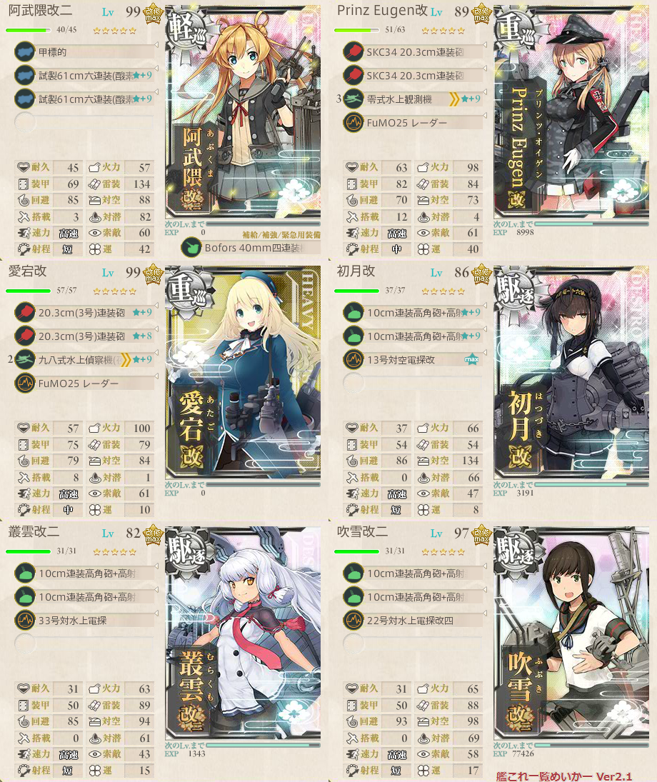 kancolle_20170506-3.png
