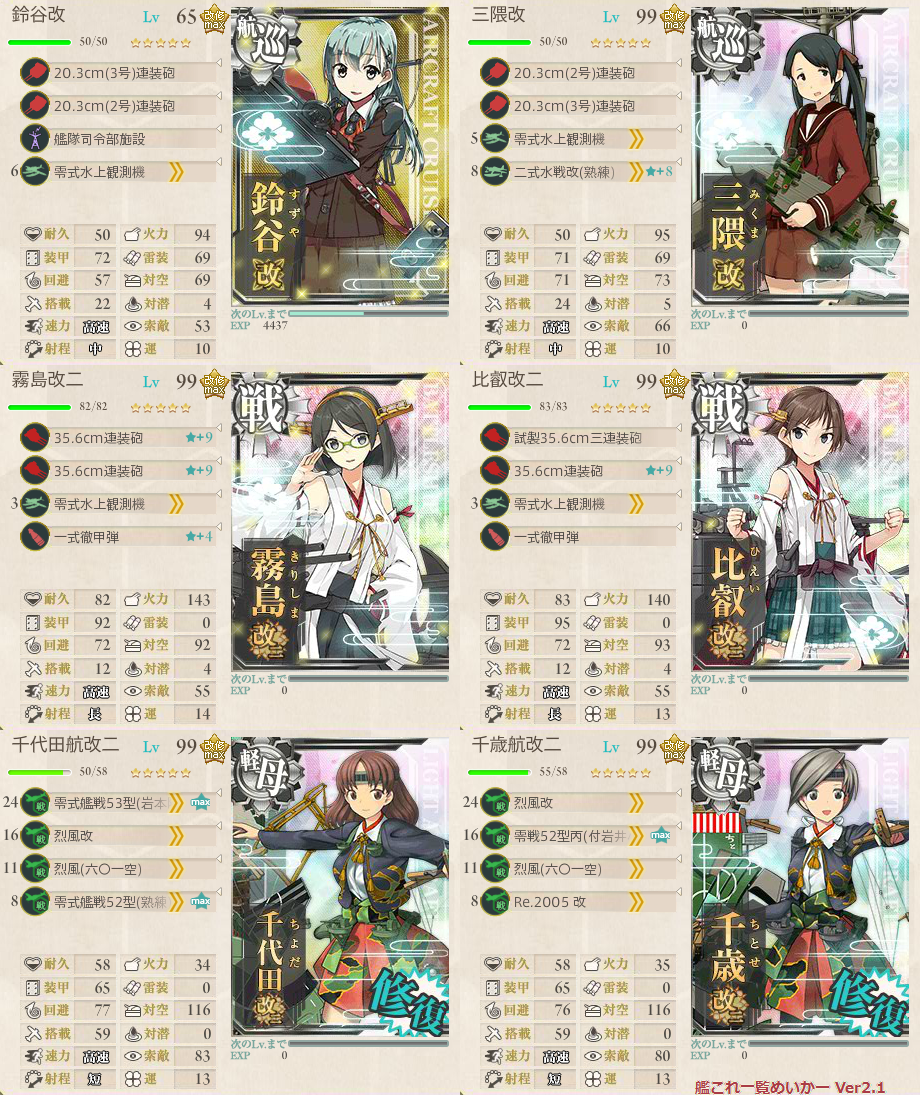 kancolle_20170506-4.png