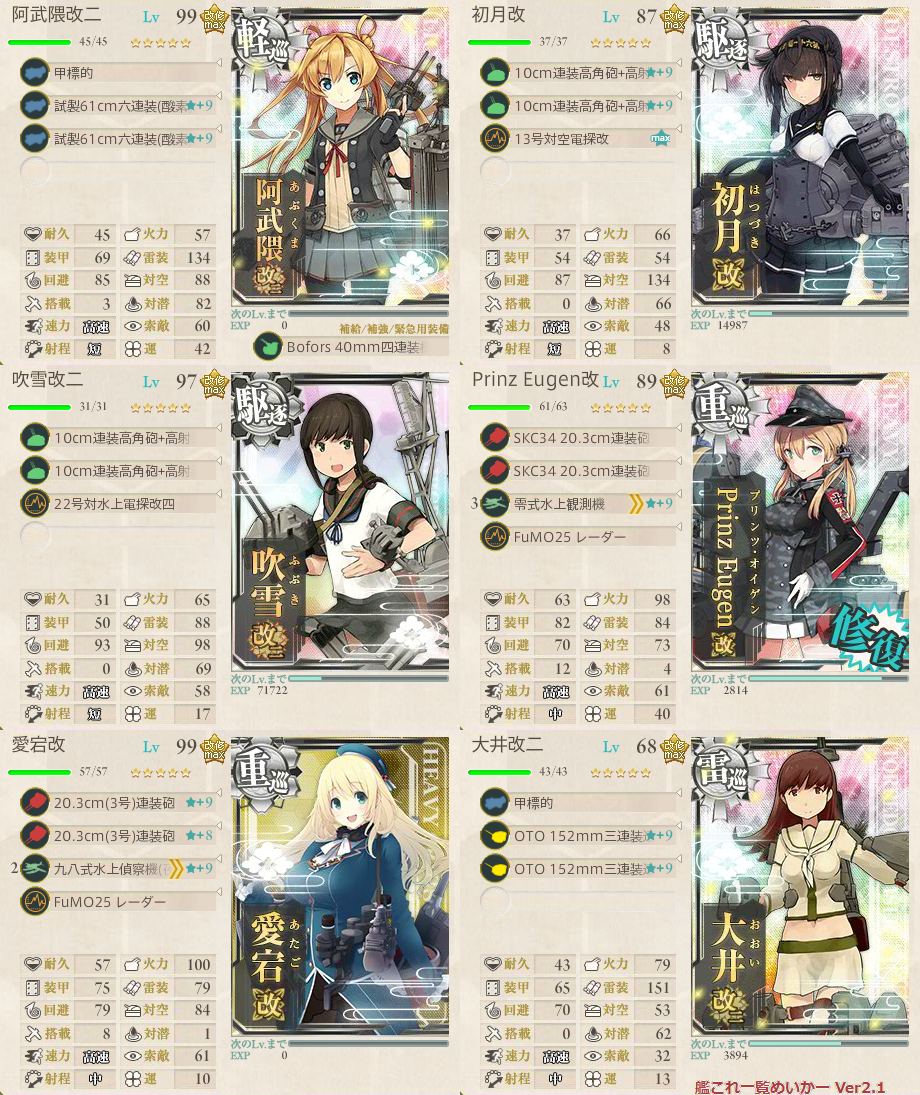 kancolle_20170506-5.png