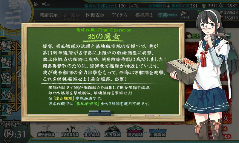 kancolle_20170507-1.png