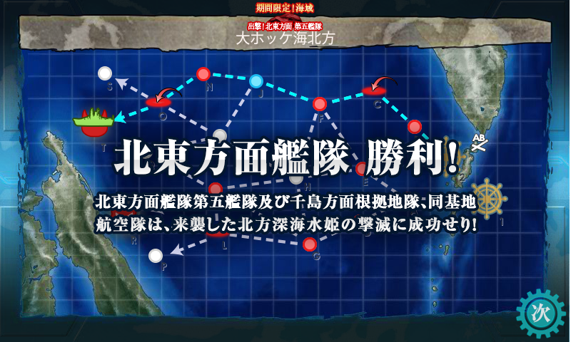 kancolle_20170507-13.png