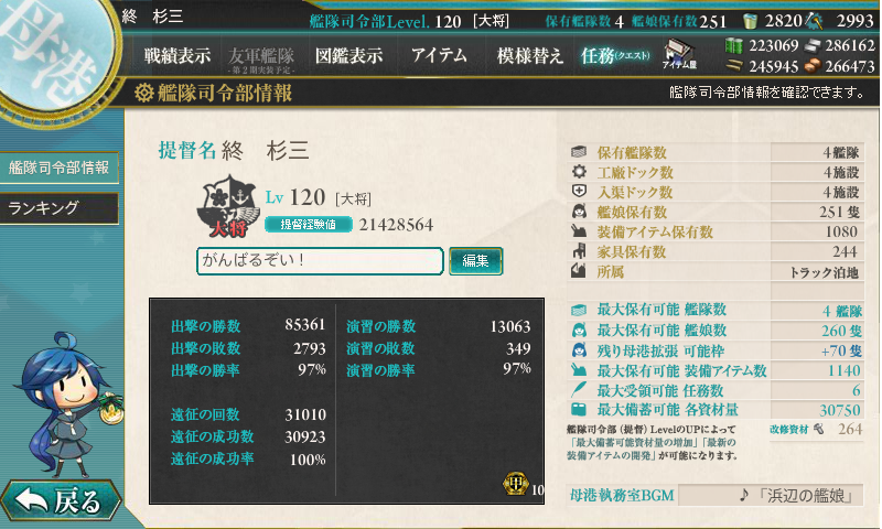 kancolle_20170507-17.png