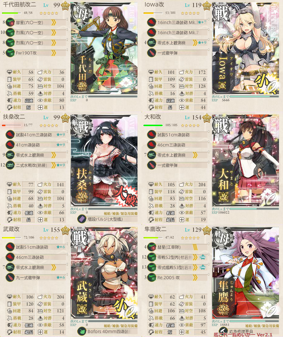 kancolle_20170507-2.png
