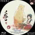 くまみこ_BD-BOX_1-1