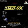 ゲームセンターCX_メガドライブスペシャル_2