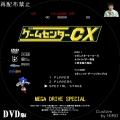 ゲームセンターCX_メガドライブスペシャル_1
