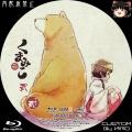 くまみこ_BD-BOX_2-2