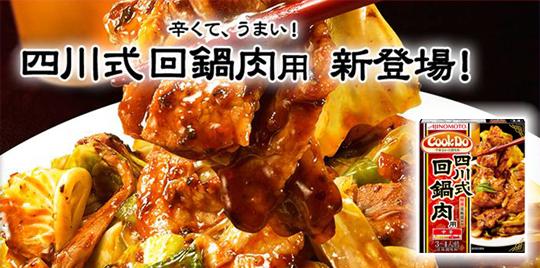 cookdo_hoikoro_201404.jpg