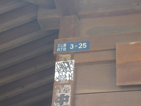 0325TNSN16.jpg