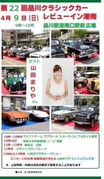 shinagawa2017poster.jpg