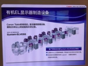 Cannon-tokki_FPD-china_OLED.jpg