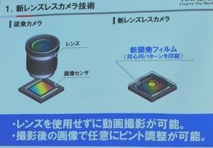 Hitachi_lensless-camera_image2.jpg