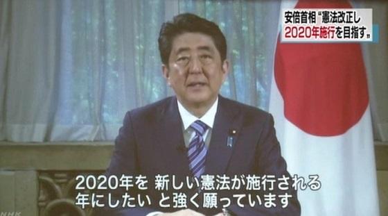 安倍首相「憲法改正、9条堅持」 2020年を新しい憲法が施行される年にしたいと強く願っている。