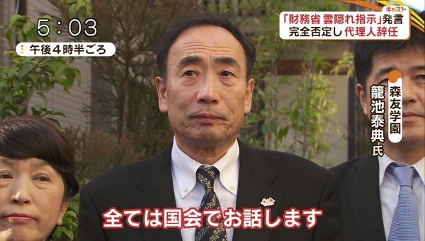 面会のあと籠池氏は記者団に対し、「すべては国会でお話しすることにします」と述べ、国会に招致されれば応じる考えを示しました。