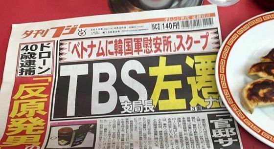 TBSがワ支局長を左遷!韓国軍向けベトナム人慰安婦をスクープの山口敬之TBSワシントン支局長