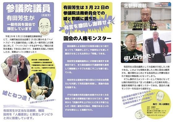 反日議員・有田ヨシフ糾弾デモ!in池袋