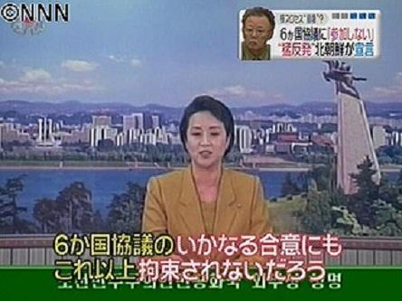 北朝鮮が核開発再開を宣言・6者協議(6カ国協議)離脱を表明・日本は「百害あって一利なし」の6者協議を無視し「百利あって一害なし」の核武装を急げ・世論調査で核武装賛成が増加・「維新政党・新風」に投票を!